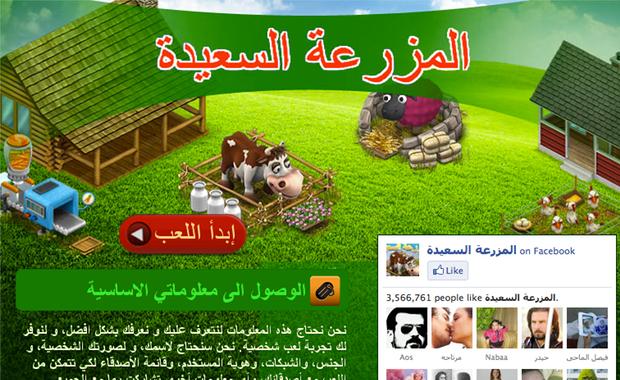 Happy Farm dans les pays arabes.